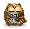 Кот Плут КК-44